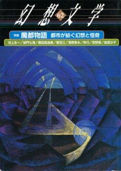 画像1: 【幻想文学 第62号 魔都物語 都市が紡ぐ幻想と怪奇】
