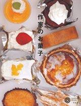 【作家のお菓子】
