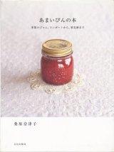 【あまいびんの本 季節のジャム、コンポートから、果実酒まで】桑原奈津子