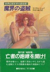 【魔界の盗賊】マイクル・シェイ