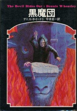 画像1: 【黒魔団 ドラキュラ叢書1】デニス・ホイートリ