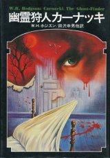 【幽霊狩人カーナッキ ドラキュラ叢書8】W・H・ホジスン