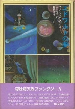 画像1: 【エドワルトの夢 妖精文庫21】ウィルヘルム・ブッシュ/矢川澄子訳
