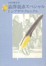 【別冊幻想文学 澁澤龍彦スペシャル1 シブサワ・クロニクル】