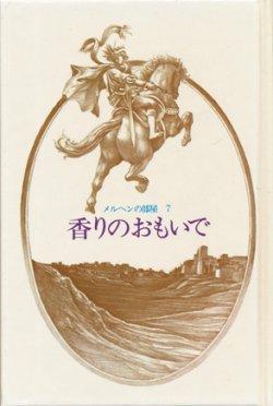 画像1: 【世界の詩とメルヘン7 「新世界より」 香りのおもいで】中井英夫