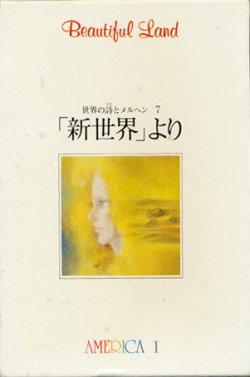 画像4: 【世界の詩とメルヘン7 「新世界より」 香りのおもいで】中井英夫