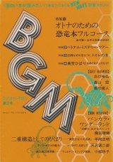 【BGM 第2号 オトナのための恐竜本フルコース】