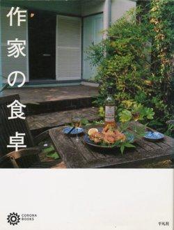 画像1: 【作家の食卓】