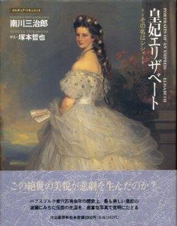 画像1: 【皇妃エリザベート その名はシシィ】南川三治郎
