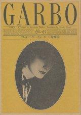 【ガルボ GARBO】アレキサンダー・ウォーカー