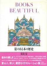 【BOOKS BEAUTIFUL 絵のある本の歴史】荒俣宏