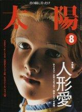 【太陽 人形愛】1999/8