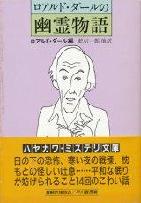 【ロアルド・ダールの幽霊物語】