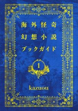 画像1: 【海外怪奇幻想小説ブックガイド1】kazuou 新品