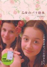 【乙女のパリ絵本】 mimi*sucre