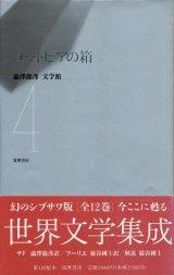 【ユートピアの箱 澁澤龍彦文学館4】 サド/フーリエ