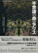 【不思議の森のアリス】 リチャード・マシスン