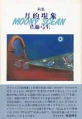 【新集 月的現象】佐藤弓生