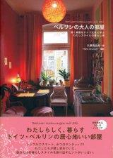 【ベルリンの大人の部屋 賢く素敵なドイツ女性に学ぶ わたしスタイルの暮らし術】