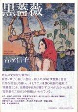 【黒薔薇】 吉屋信子