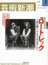 【芸術新潮 没後100年記念 ロートレック】 2001/1号