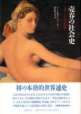 【売春の社会史〜古代オリエントから現代まで】 バーン&ボニー・ブーロー