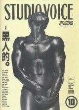 【STUDIO VOICE 黒人的。   1991/10号】