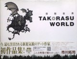 【空想世界 TAKORASU WORLD】