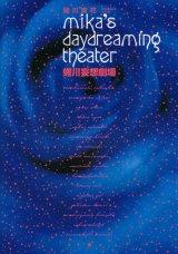 【蜷川妄想劇場 mika's daydreaming theater】 蜷川実花