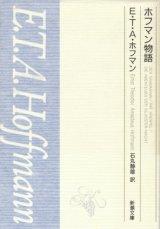 【ホフマン物語】 E・A・T・ホフマン