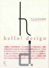 【アッシュコンセプトの仕事 名児耶秀美と36人のデザイナー】