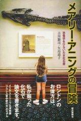 【メアリー・アニングの冒険 恐竜学をひらいた女化石屋】 吉川惣司/矢島道子