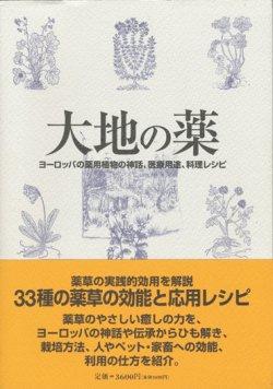 画像1: 【大地の薬〜ヨーロッパの薬用植物の神話、医療用途、料理レシピ】