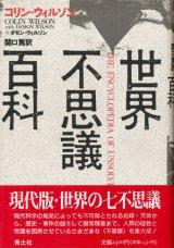 【世界不思議百科】 コリン・ウィルソン/ダモン・ウィルソン