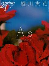 【21prints(プリンツ21) 蜷川実花 As】2004年 夏号