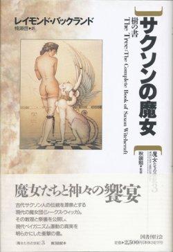 画像1: 【サクソンの魔女〜樹の書】 レイモンド・バックランド