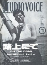 【STUDIO VOICE 路上にて ON THE ROAD  1992/7号】
