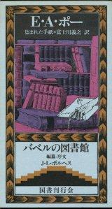 【盗まれた手紙 バベルの図書館11】  E・A・ポー