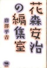 【花森安治の編集室】 唐澤平吉