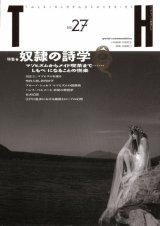 【奴隷の詩学 マゾヒズムからメイド喫茶まで】トーキングヘッズ叢書 第27号