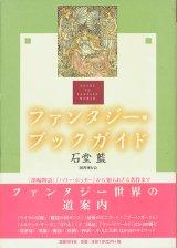 【ファンタジー・ブックガイド】 石堂藍