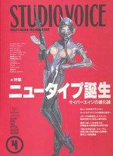 【STUDIO VOICE ニュータイプ誕生   1992/4号】