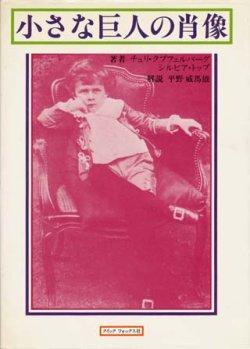 画像1: 【小さな巨人の肖像】 チュリ・クプフェルバーグ