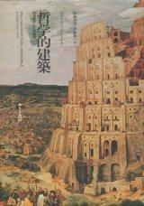 【哲学的建築〜理想都市と記憶劇場】 ライナルド ペルジーニ