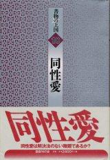【書物の王国10 同性愛】