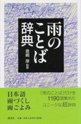 【雨のことば辞典】 倉嶋厚監修
