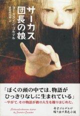 【サーカス団長の娘】ヨースタイン・ゴルデル