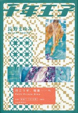 画像1: 【千年王子】長野まゆみ