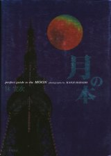 【月の本】 林完次