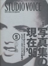 【STUDIO VOICE 写真集の現在 '95  1995/5号】